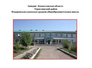Западно -Казахстанская область Теректинский район Федоровская казахская средн