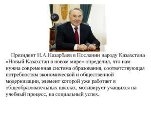 Президент Н.А.Назарбаев в Послании народу Казахстана «Новый Казахстан в ново
