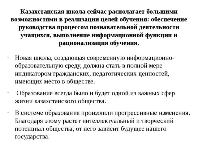 Казахстанская школа сейчас располагает большими возможностями в реализации це...