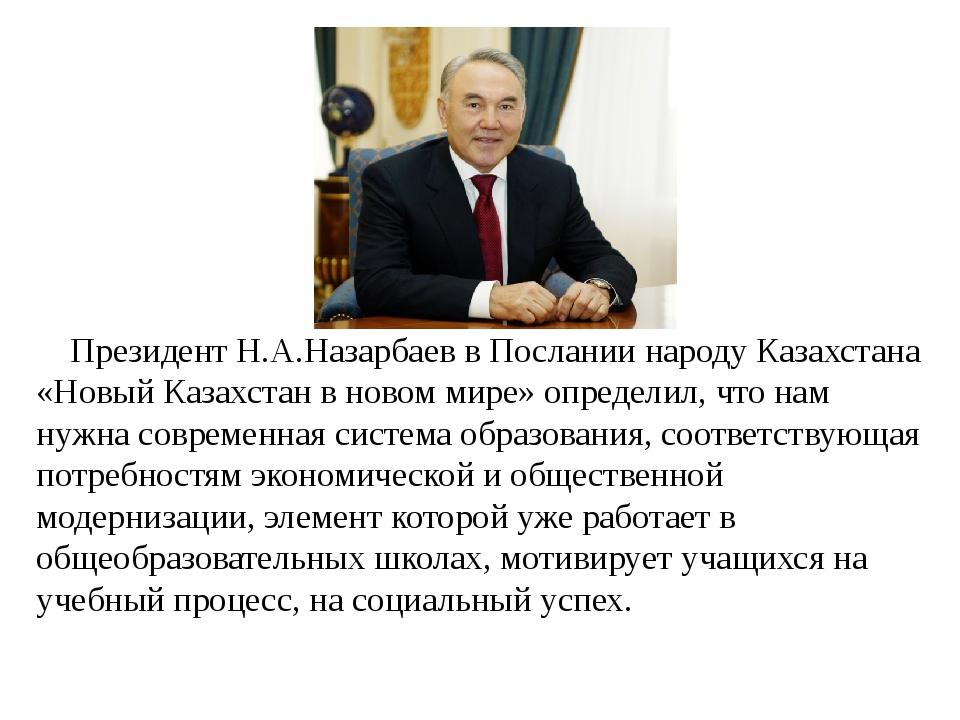 Президент Н.А.Назарбаев в Послании народу Казахстана «Новый Казахстан в ново...