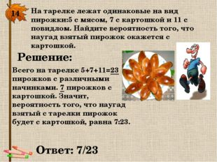 14. На тарелке лежат одинаковые на вид пирожки:5 с мясом, 7 с картошкой и 11