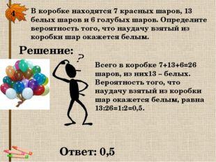 4. В коробке находятся 7 красных шаров, 13 белых шаров и 6 голубых шаров. Опр