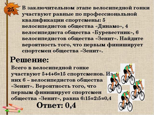 25. В заключительном этапе велосипедной гонки участвуют равные по профессиона...