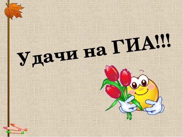 Удачи на ГИА!!!