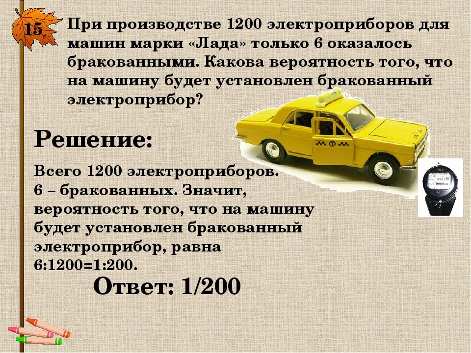 15. При производстве 1200 электроприборов для машин марки «Лада» только 6 ока...