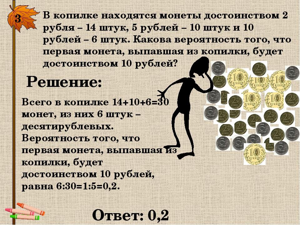 3. В копилке находятся монеты достоинством 2 рубля – 14 штук, 5 рублей – 10 ш...