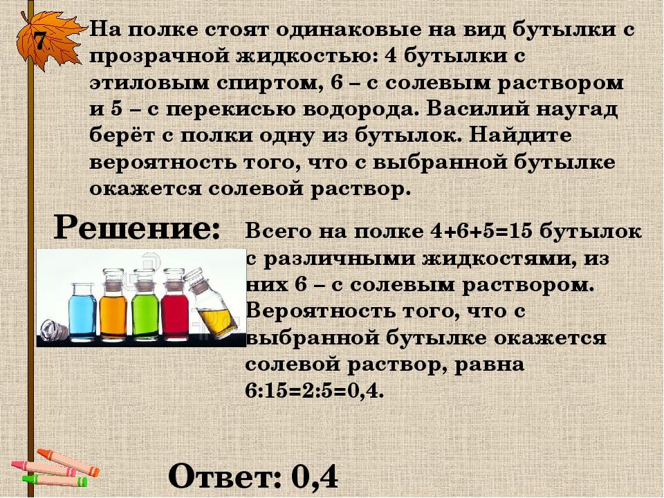 7. На полке стоят одинаковые на вид бутылки с прозрачной жидкостью: 4 бутылки...