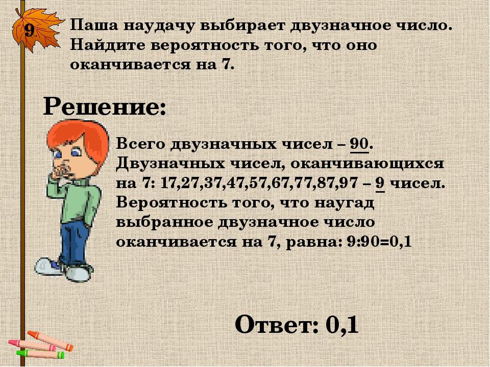 9. Паша наудачу выбирает двузначное число. Найдите вероятность того, что оно...
