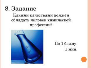 8. Задание Какими качествами должен обладать человек химической профессии? По