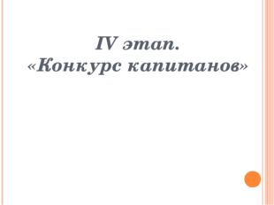 IV этап. «Конкурс капитанов»