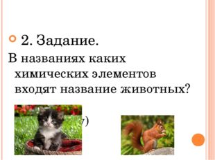 2. Задание. В названиях каких химических элементов входят название животных?
