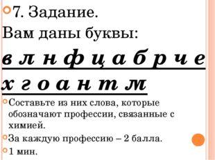 7. Задание. Вам даны буквы: в л н ф ц а б р ч е х г о а н т м Составьте из ни