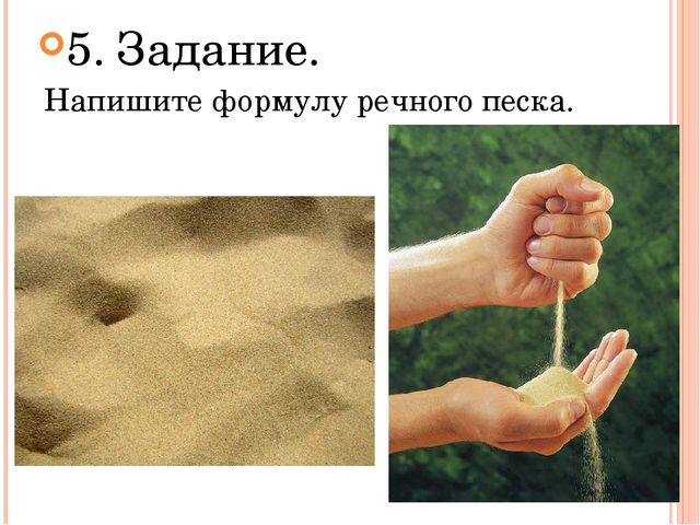 5. Задание. Напишите формулу речного песка.