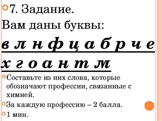 7. Задание. Вам даны буквы: в л н ф ц а б р ч е х г о а н т м Составьте из ни...