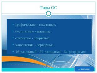 Типы ОС графические - текстовые; бесплатные - платные; открытые - закрытые; к