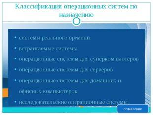 Классификация операционных систем по назначению системы реального времени вст