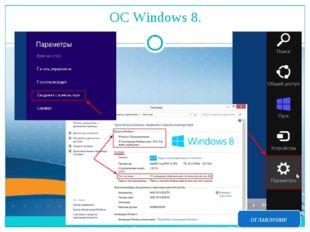 ОС Windows 8. оглавление