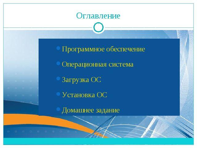 Оглавление Программное обеспечение Операционная система Загрузка ОС Установка...