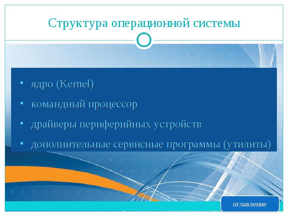 Структура операционной системы ядро (Kernel)  командный процессор драйверы...
