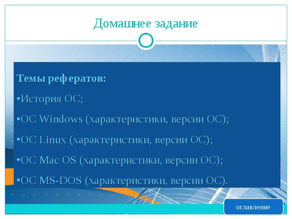 Темы рефератов: История ОС; ОС Windows (характеристики, версии ОС); ОС Linux...