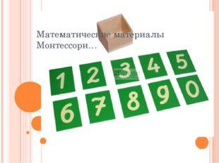 Математические материалы Монтессори…