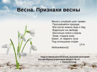 Весна. Признаки весны Подготовила воспитатель высшей категории: Котова Ирина