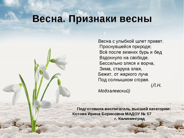 Весна. Признаки весны Подготовила воспитатель высшей категории: Котова Ирина...