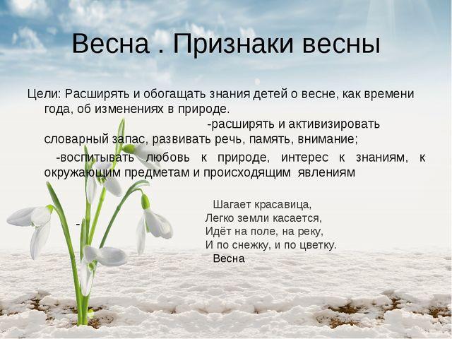 Цели: Расширять и обогащать знания детей о весне, как времени года, об измен...