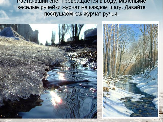 Растаявший снег превращается в воду, маленькие веселые ручейки журчат на кажд...