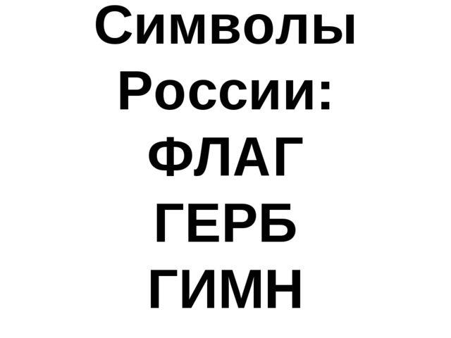 Символы России: ФЛАГ ГЕРБ ГИМН