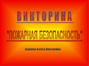 Шуркина Аэлита Викторовна