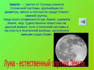 Земля́— третья от Солнца планета Солнечной системы, крупнейшая по диаметру,