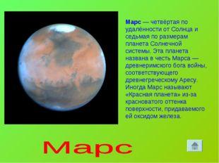 Марс— четвёртая по удалённости от Солнца и седьмая по размерам планета Солне