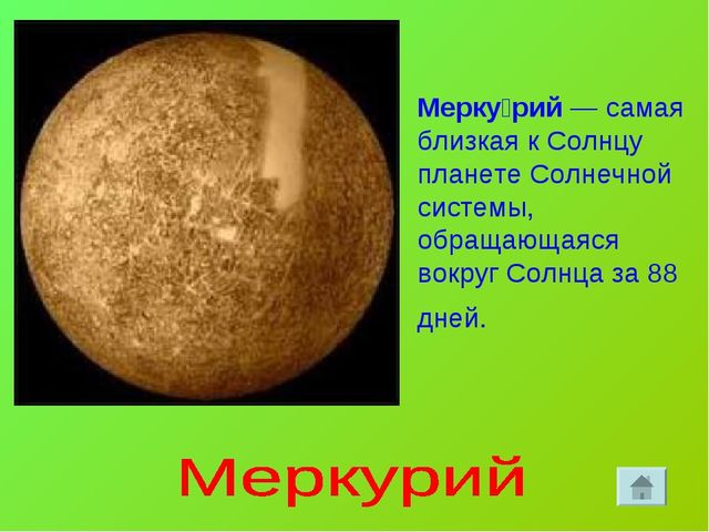 Мерку́рий— самая близкая к Солнцу планете Солнечной системы, обращающаяся во...