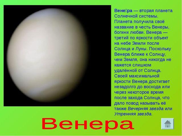 Вене́ра— вторая планета Солнечной системы. Планета получила своё название в...