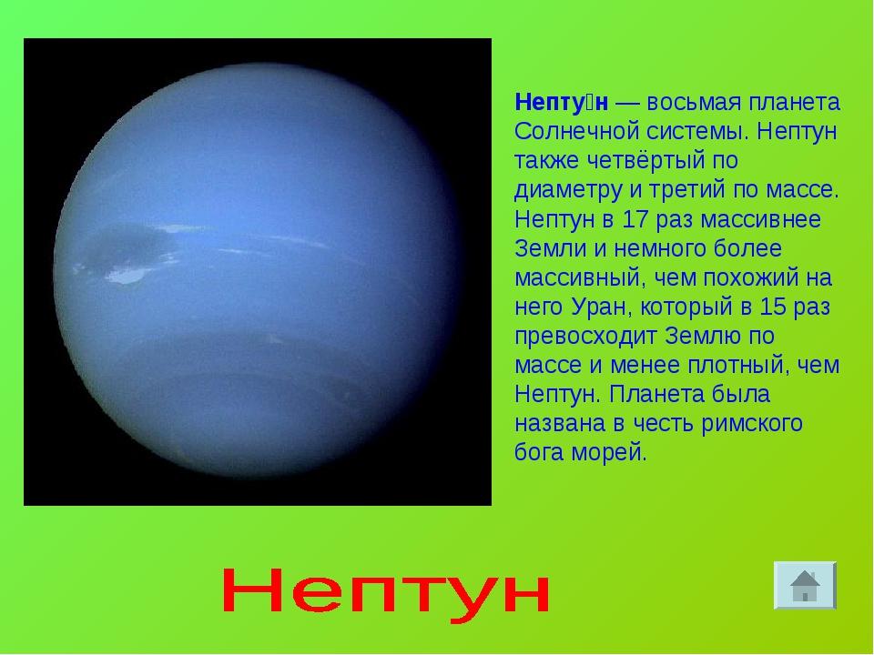 Непту́н — восьмая планета Солнечной системы. Нептун также четвёртый по диамет...