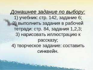Домашнее задание по выбору: 1) учебник: стр. 142, задание 6; 2) выполнить зад