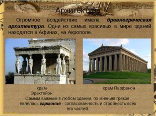 Архитектура Огромное воздействие имела древнегреческая архитектура. Одни из с