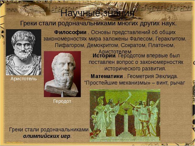 Научные знания Греки стали родоначальниками многих других наук. Философии . О...