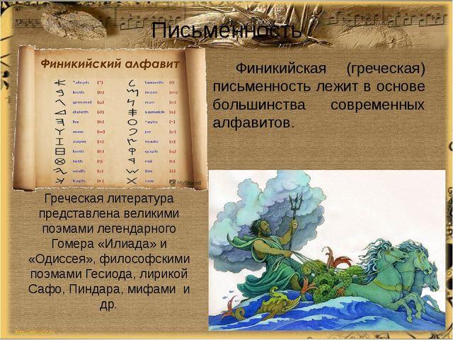 Письменность Финикийская (греческая) письменность лежит в основе большинства...