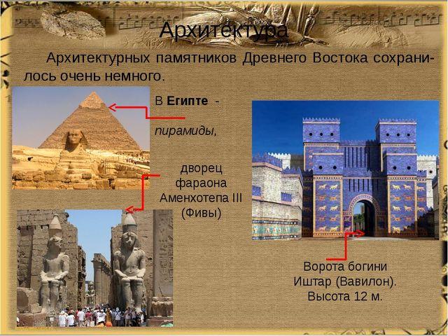 Архитектура Архитектурных памятников Древнего Востока сохранилось очень немн...