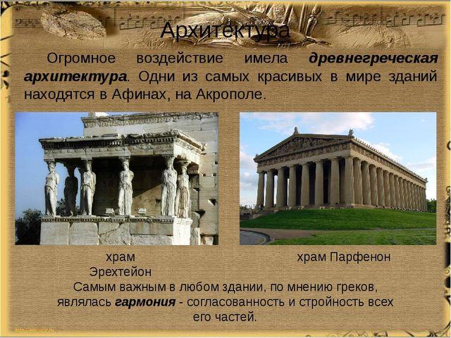 Архитектура Огромное воздействие имела древнегреческая архитектура. Одни из с...