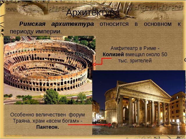 Архитектура Римская архитектура относится в основном к периоду империи. Амфит...
