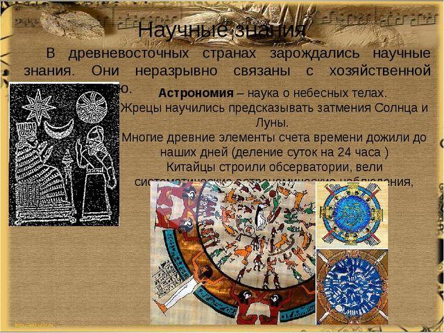 Научные знания В древневосточных странах зарождались научные знания. Они нера...