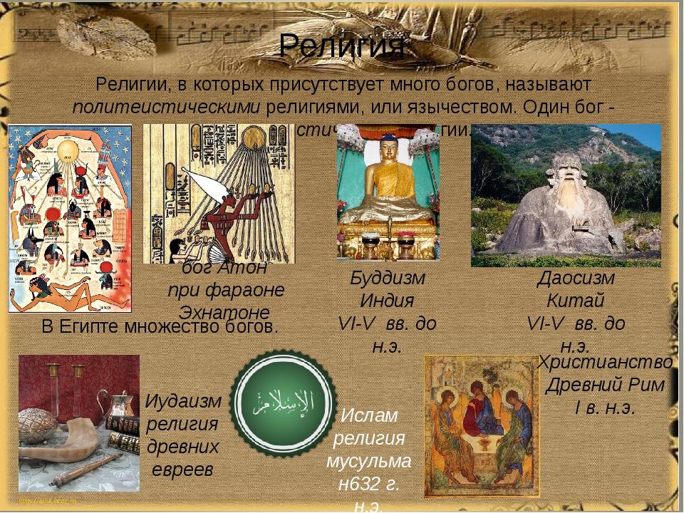 Религия Религии, в которых присутствует много богов, называют политеистически...