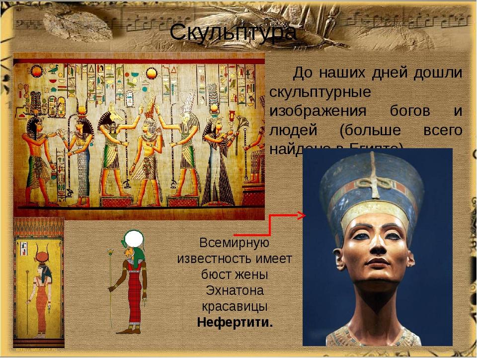 Скульптура До наших дней дошли скульптурные изображения богов и людей (больше...