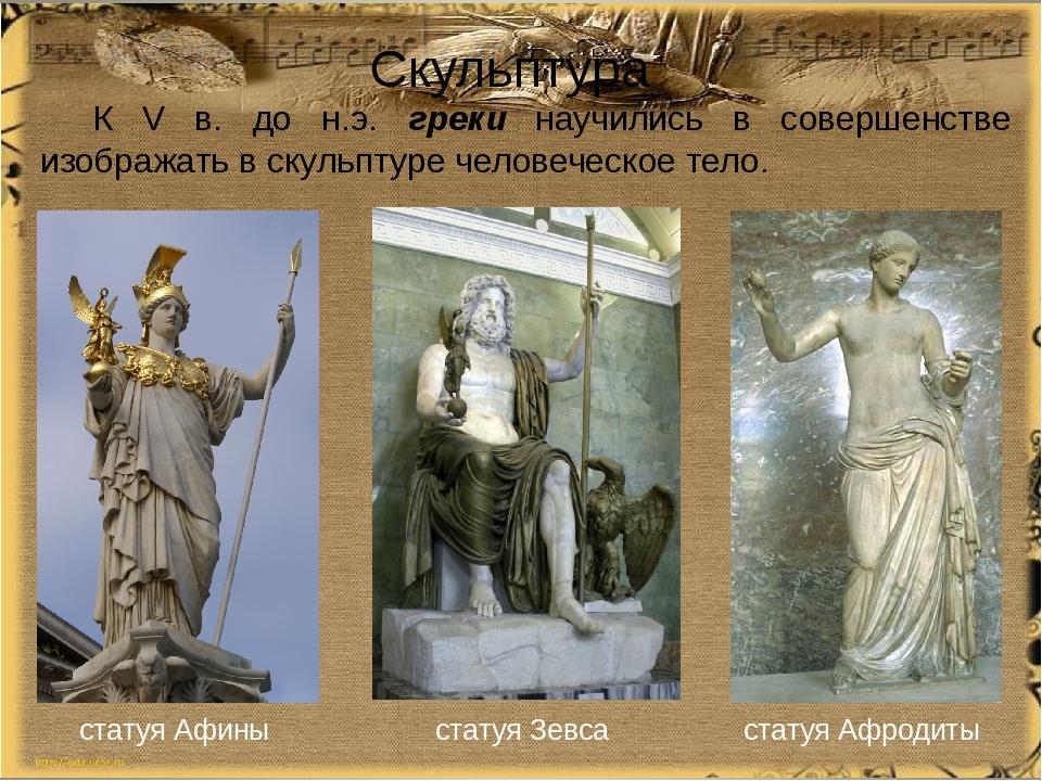Скульптура К V в. до н.э. греки научились в совершенстве изображать в скульпт...
