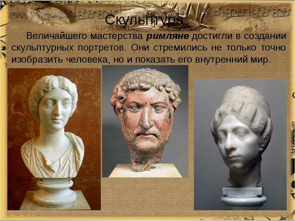 Скульптура Величайшего мастерства римляне достигли в создании скульптурных по...