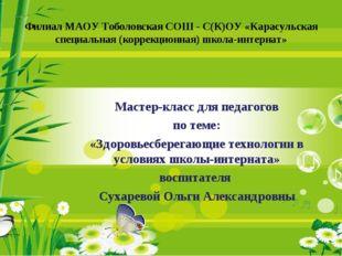 Филиал МАОУ Тоболовская СОШ - С(К)ОУ «Карасульская специальная (коррекционная