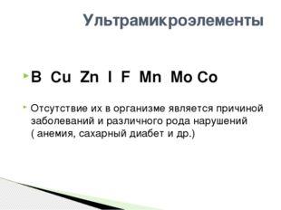 B Cu Zn I F Mn Mo Co Отсутствие их в организме является причиной заболеваний